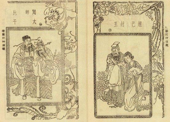 Solda kalbini söktüğü amcası Bi- Gan ve sürgün ettiği kardeşi Wei Zhong sağda Şu ve karısı Daji