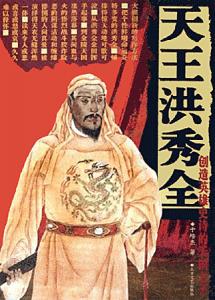 Taiping.HongXiuquan
